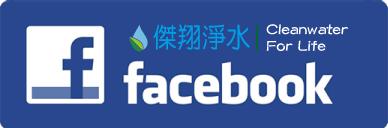 傑翔淨水臉書粉絲團